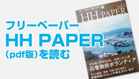 フリーペーパーHH PAPER(pdf版)を読む