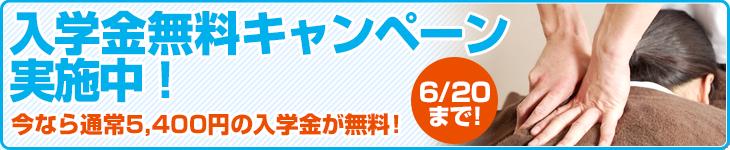 体験説明会にご来校の方限定!オリジナルマッサージクリームをプレゼント!!